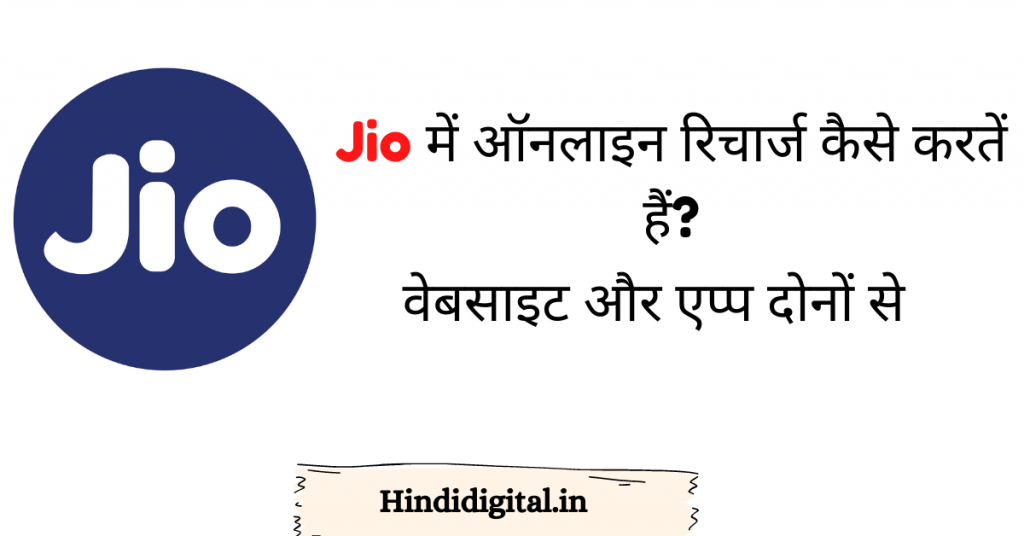 jio online recharge kaise kare